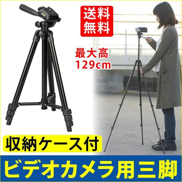 三脚 ビデオカメラ  129cm コンパクト 軽量 一眼レフ  発表会 お遊戯会 記念日 運動会|shingushoko