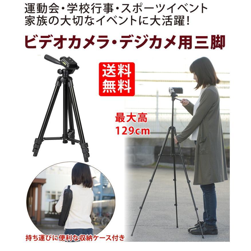 三脚 ビデオカメラ  129cm コンパクト 軽量 一眼レフ  発表会 お遊戯会 記念日 運動会|shingushoko|02