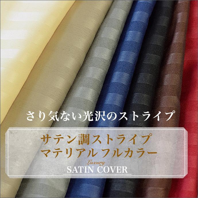 布団カバー 3点セット シングル ホテルタイプ  北欧 洗える 清潔 選べる 和式 洋式|shinihonchokuhanex|02