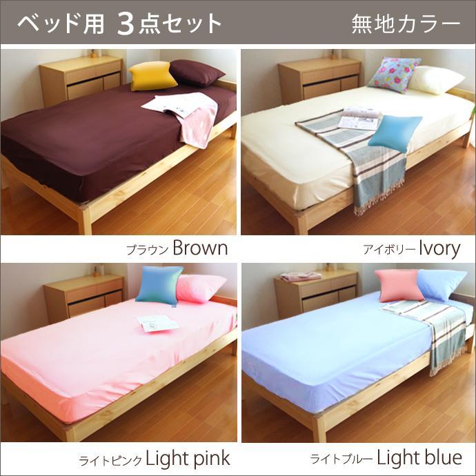 布団カバー 3点セット シングル ホテルタイプ  北欧 洗える 清潔 選べる 和式 洋式|shinihonchokuhanex|13