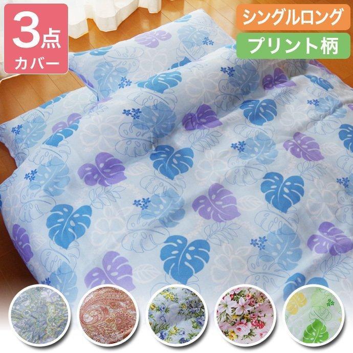 布団カバー 3点セット シングル ホテルタイプ  北欧 洗える 清潔 選べる 和式 洋式|shinihonchokuhanex|16