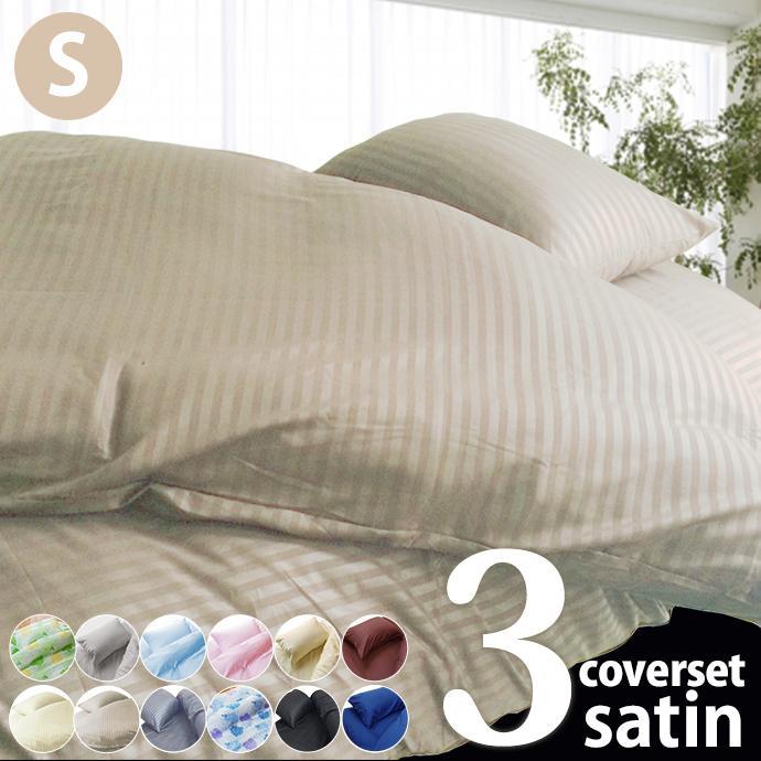 布団カバー 3点セット シングル ホテルタイプ  北欧 洗える 清潔 選べる 和式 洋式|shinihonchokuhanex|20
