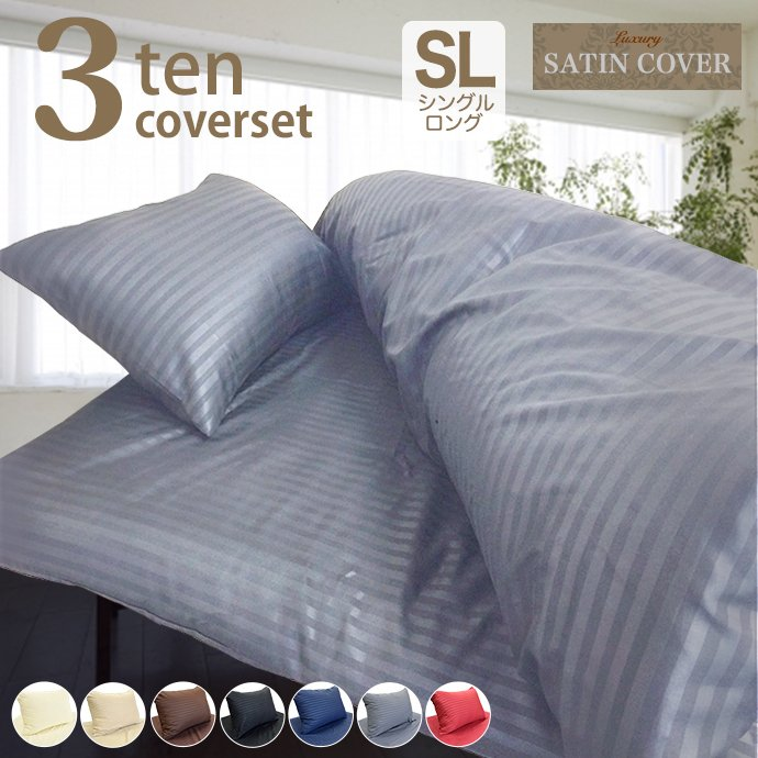 布団カバー 3点セット シングル ホテルタイプ  北欧 洗える 清潔 選べる 和式 洋式|shinihonchokuhanex|03