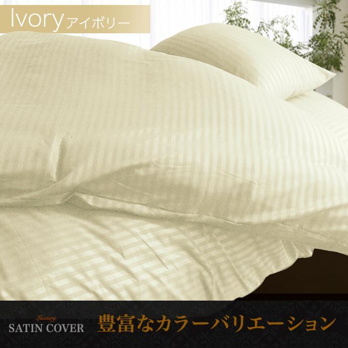 布団カバー 3点セット シングル ホテルタイプ  北欧 洗える 清潔 選べる 和式 洋式|shinihonchokuhanex|05