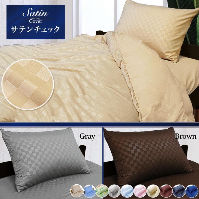 布団カバー 3点セット シングル ホテルタイプ  北欧 洗える 清潔 選べる 和式 洋式|shinihonchokuhanex|06