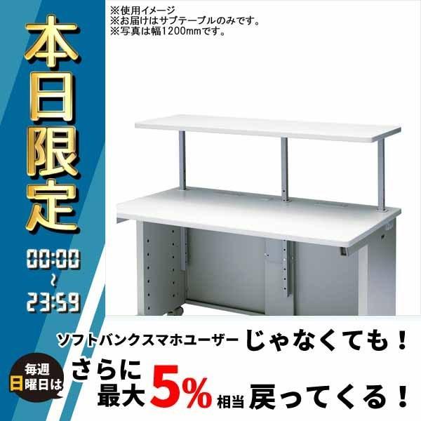 サンワサプライ サブテーブル EST-65N