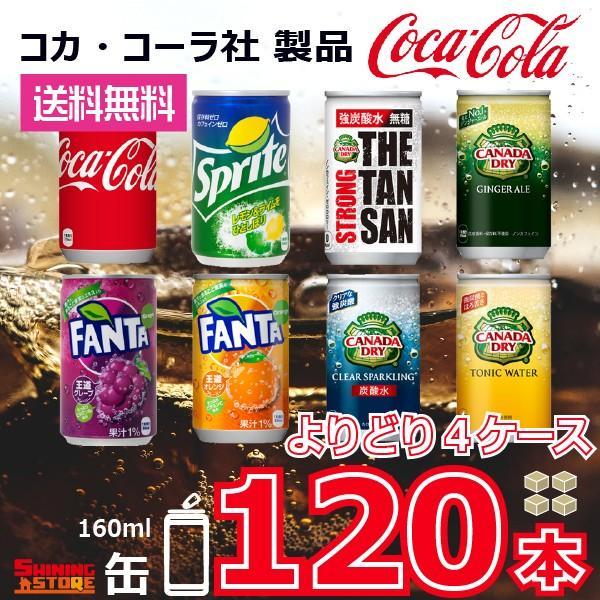 コカコーラ 選り取り選べる30本×4ケース 160mlミニ缶 120本