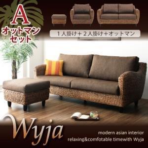 送料無料 ウォーターヒヤシンスシリーズ Wyja ウィージャ ウィージャ ソファ2点&オットマン 3点セット 1P+2P