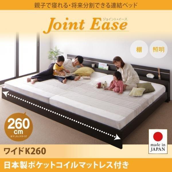 送料無料 親子で寝られる・将来分割できる連結ベッド JointEase ジョイント・イース 国産ポケットコイルマットレス付き ワイドK260(SD+D)
