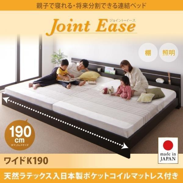 送料無料 親子で寝られる・将来分割できる連結ベッド JointEase ジョイント・イース 天然ラテックス入り国産ポケットコイルマットレス付き ワイドK190