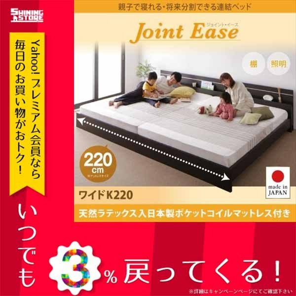 送料無料 親子で寝られる・将来分割できる連結ベッド JointEase ジョイント・イース 天然ラテックス入り国産ポケットコイルマットレス付き ワイドK220(S+SD)