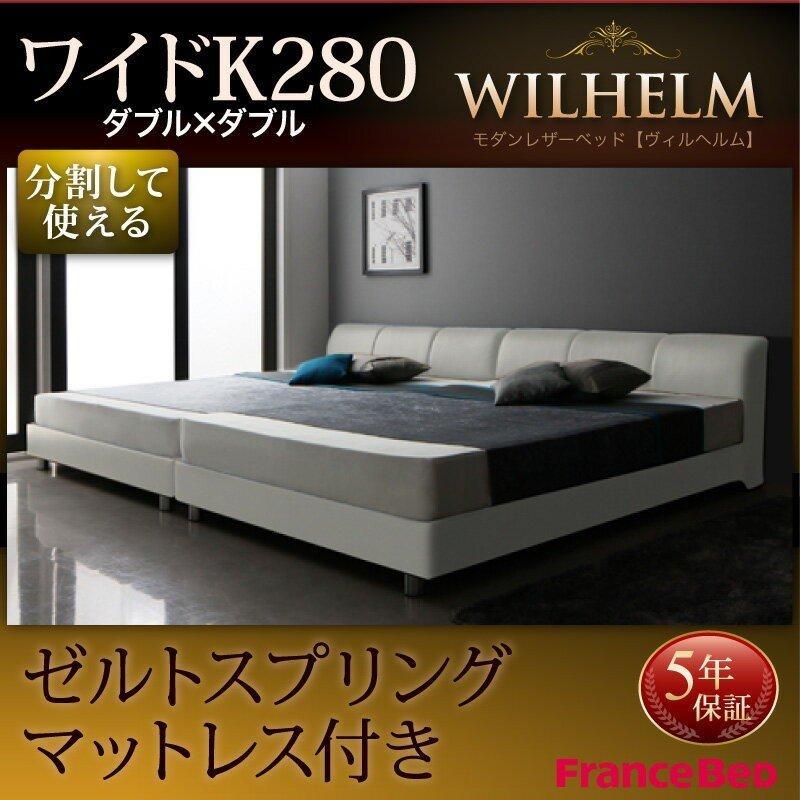 送料無料 モダンデザインレザーベッド WILHELM ヴィルヘルム ゼルトスプリングマットレス付き すのこタイプ ワイドK280