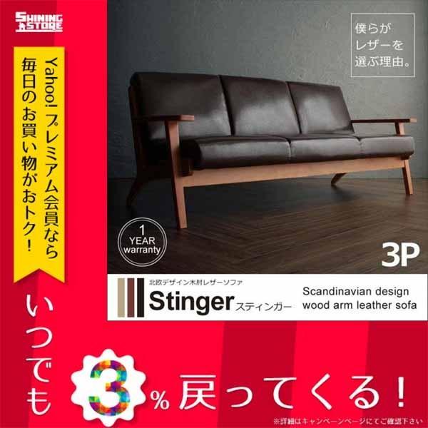 送料無料 北欧デザイン木肘レザーソファ 北欧デザイン木肘レザーソファ Stinger スティンガー 3P