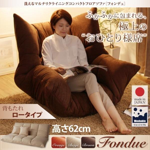 送料無料 1P 日本製 布張り fondue ウレタン フラット フォンデュ 一人暮らし ロータイプ ロータイプ カバー洗濯 1人用ソファ ファブリック お昼寝ベッド フロアソファ