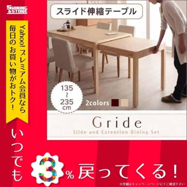 おしゃれ スライド伸縮テーブルダイニング ダイニングテーブル W135-235 0406004057