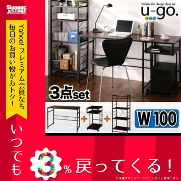 送料無料 シンプルスリムデザイン 収納付きパソコンデスクセット u-go. ウーゴ 3点セット(デスク+サイドワゴン+シェルフラック) W100
