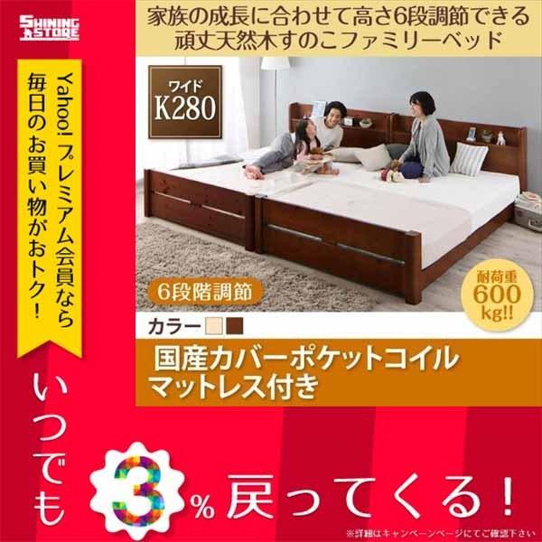 送料無料 親子 頑丈 連結 木製 分割 夫婦 家族 日本製 通気性 スノコ ベッド ベット 天然木 棚付き 高さ調整 ブラウン SEIVISAGE ナチュラル 連結ベッド
