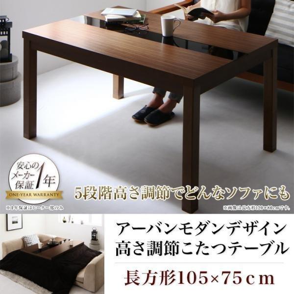 5段階で高さが変えられる アーバンモダンデザイン高さ調整こたつテーブル GREGO グレゴ 長方形(75×105cm)