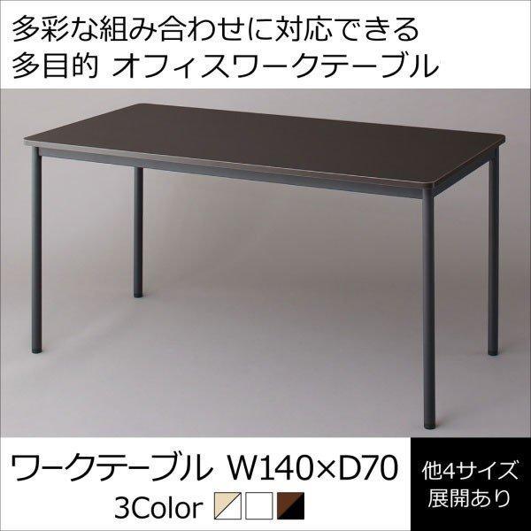 送料無料 W140 単品 幅140 ISSUERE イシューレ 奥行70cmタイプ オフィステーブル 多彩な組み合わせに対応できる 多目的オフィスワークテーブル 500033536