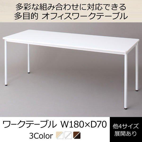 送料無料 W180 単品 幅180 CURAT キュレート 奥行70cmタイプ オフィステーブル 多彩な組み合わせに対応できる 多目的オフィスワークテーブル 500033549