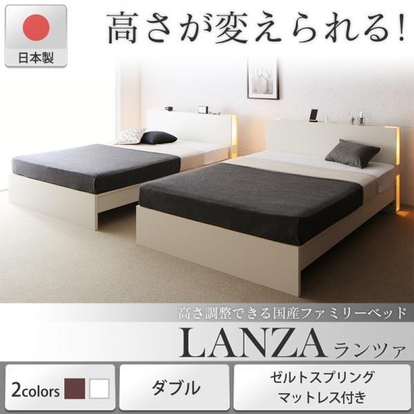 送料無料 単品 LANZA すのこ ダブル 日本製 ホワイト ランツァ 照明付き ライト付き お客様組立 ベッド下収納 高さ調整可能 ダークブラウン コンセント付き