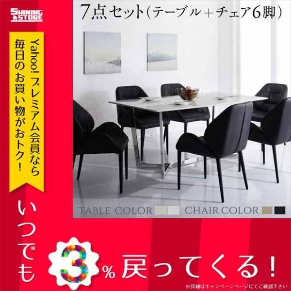 送料無料 天然大理石の高級モダンデザインダイニング SHINE シャイン 7点セット(テーブル+チェア6脚) W160