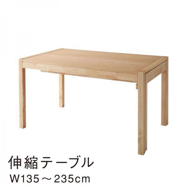 送料無料 Troyes トロア 天然木 テーブル ナチュラル 幅135-235cm テーブル単品 ナチュラル敬老の日 北欧モダンデザインスライド伸縮テーブルダイニング