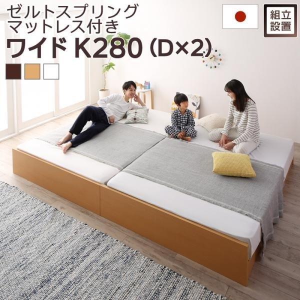 送料無料 大型 国産 脚付 木製 連結 ベッド すのこ 日本製 ベット Mariana シンプル 高さ調節 組立設置付 ワイドK280 マリアーナ 布団が干せる ベッド下収納