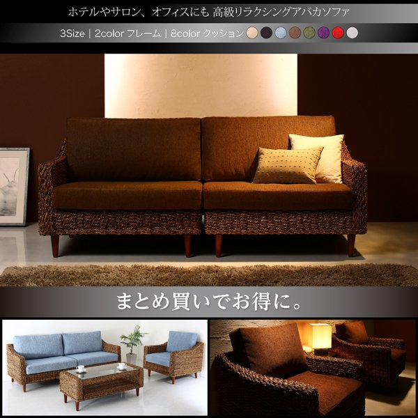 ホテルやサロン、オフィスにも 高級リラクシングアバカソファ Kurabi クラビ ソファ2点&テーブル 3点セット 1P+3P|shiningstore-next|02