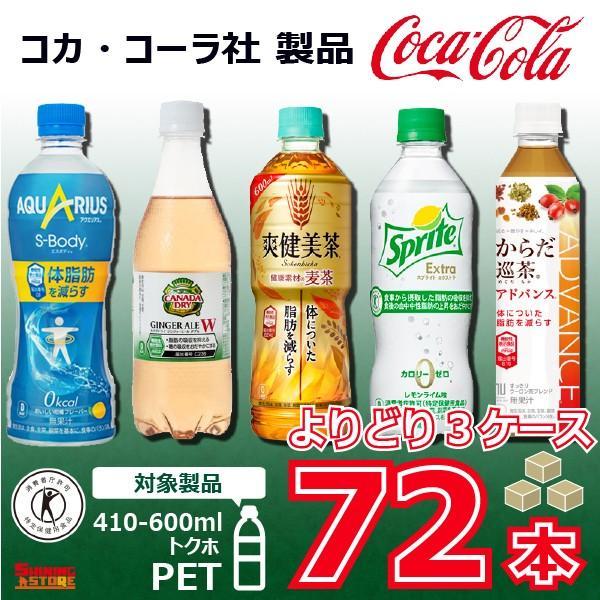 コカコーラ製品 ペットボトル 500ml(410ml-600ml) トクホ 選べる3ケース 72本 コカ・コーラより直送 ケース販売