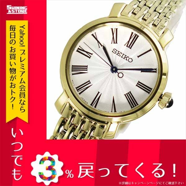 【当店一番人気】 セイコー SEIKO SRZ498P1 SEIKO クオーツ レディース セイコー 腕時計 SRZ498P1 ホワイト パールホワイト, BellBreeze:40564767 --- airmodconsu.dominiotemporario.com
