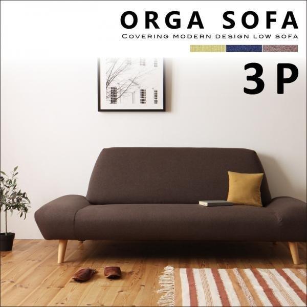 3P 布製 ORGA 3人用 オルガ ソファ 手洗い 新生活 3人掛け 三人掛用 ソファー おしゃれ ローソファ コンパクト ローソファー ファブリック カバーリング