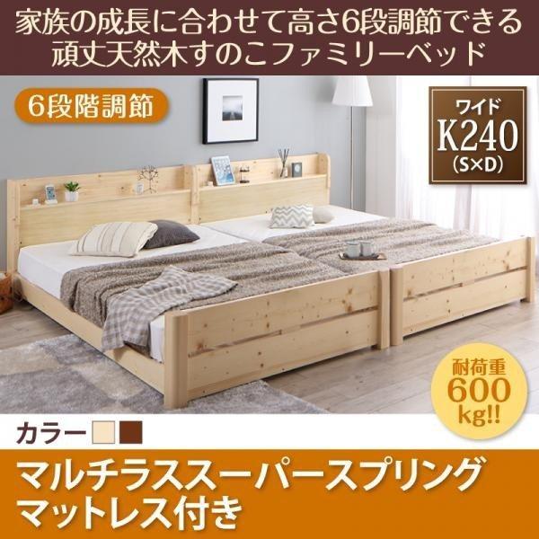 親子 棚付 頑丈 木製 連結 分割 夫婦 家族 棚付き 通気性 スノコ 天然木 ベッド ベット 高さ調整 ブラウン SEIVISAGE ナチュラル ファミリー 連結ベッド