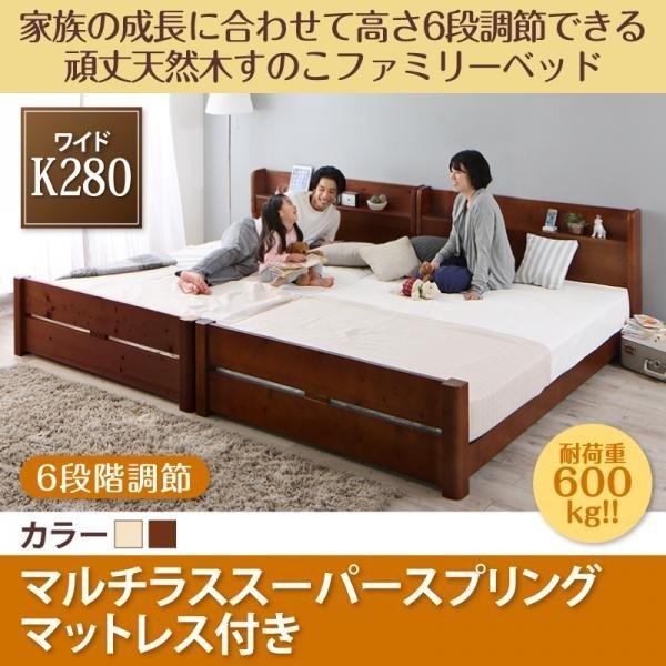 棚 親子 頑丈 木製 連結 分割 夫婦 家族 棚付き 通気性 スノコ 天然木 ベッド ベット 高さ調整 ブラウン SEIVISAGE ナチュラル ファミリー 連結ベッド