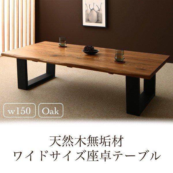 W150 単品 Amisk 幅150 オーク アミスク W150敬老の日 天然木無垢材ワイドサイズ座卓テーブル 500033460