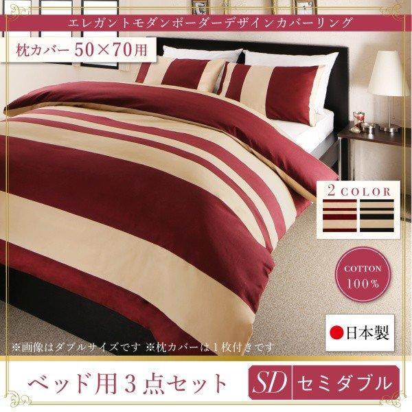 日本製 winkle winkle 綿100% 50×70用 ベッド用 ウィンクル 布団カバーセット セミダブル3点セット エレガントモダンボーダーデザインカバーリング 500033786