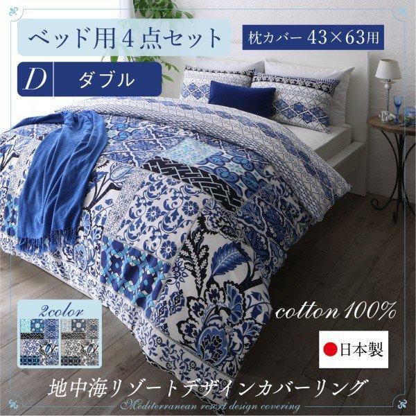 日本製 綿100% nouvell ヌヴェル 43×63用 ベッド用 ダブル4点セット ダブル4点セット ダブル4点セット 布団カバーセット 地中海リゾートデザインカバーリング 500033813 8c7