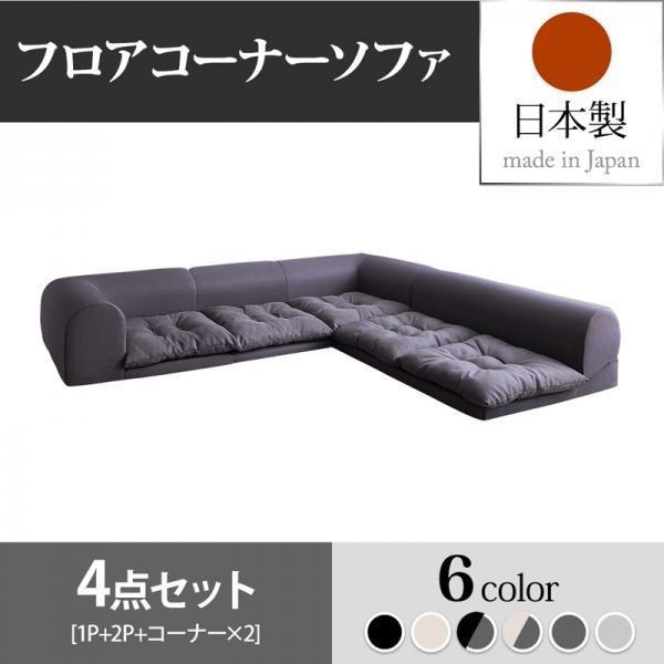 日本製 グレー Populs ポプルス ブラック ローソファ アイボリー アイボリー フロアソファ コーナーソファ オールウレタン ソファ4点セット 1P+2P+コーナー×2 500041688