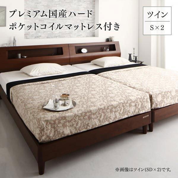 棚 日本製 Fidelio フィデリオ シングル×2 ツイン(S×2) コンセント付き コンセント付き敬老の日 高級ウォルナット材ツインベッド 500044582
