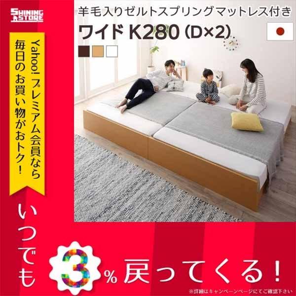 大型 国産 脚付 木製 連結 ベッド すのこ 日本製 ベット Mariana シンプル 高さ調節 お客様組立 ワイドK280 マリアーナ 布団が干せる ベッド下収納 500046374