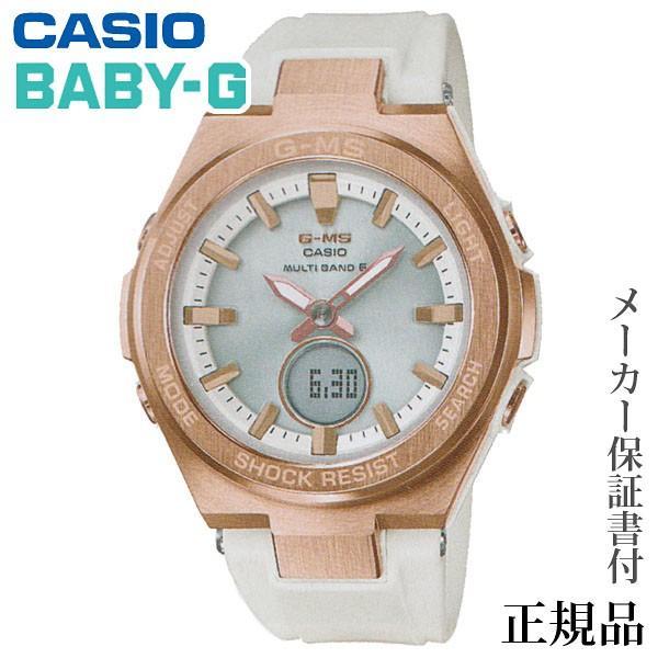 訳あり CASIO カシオ BABY-G G-MS 女性用 ソーラー アナデジ 腕時計 正規品 1年保証書付 MSG-W200G-7AJF, バッテリーショップ FULL CHARGE 4074b570