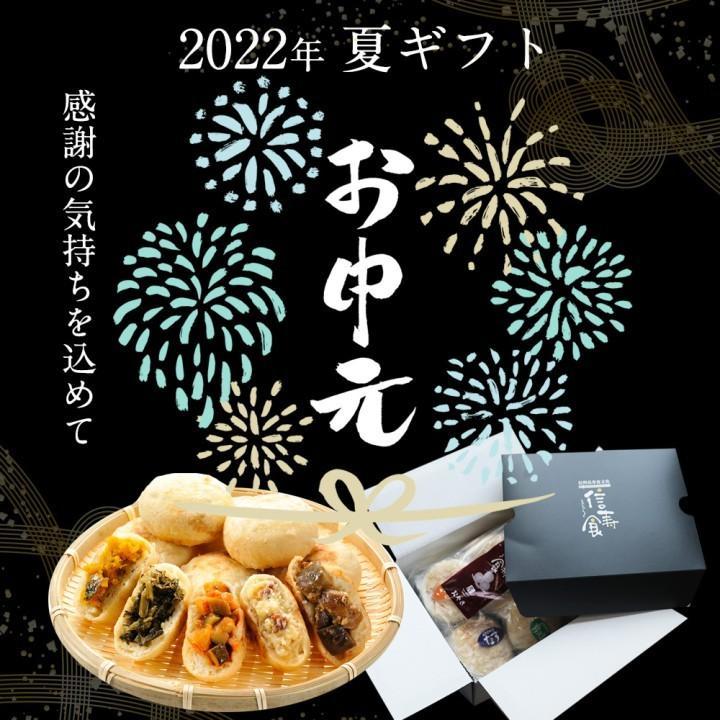 父の日のプレゼント おつまみ 実用的 おやき 9種セット 送料無料|shinjushoku|02