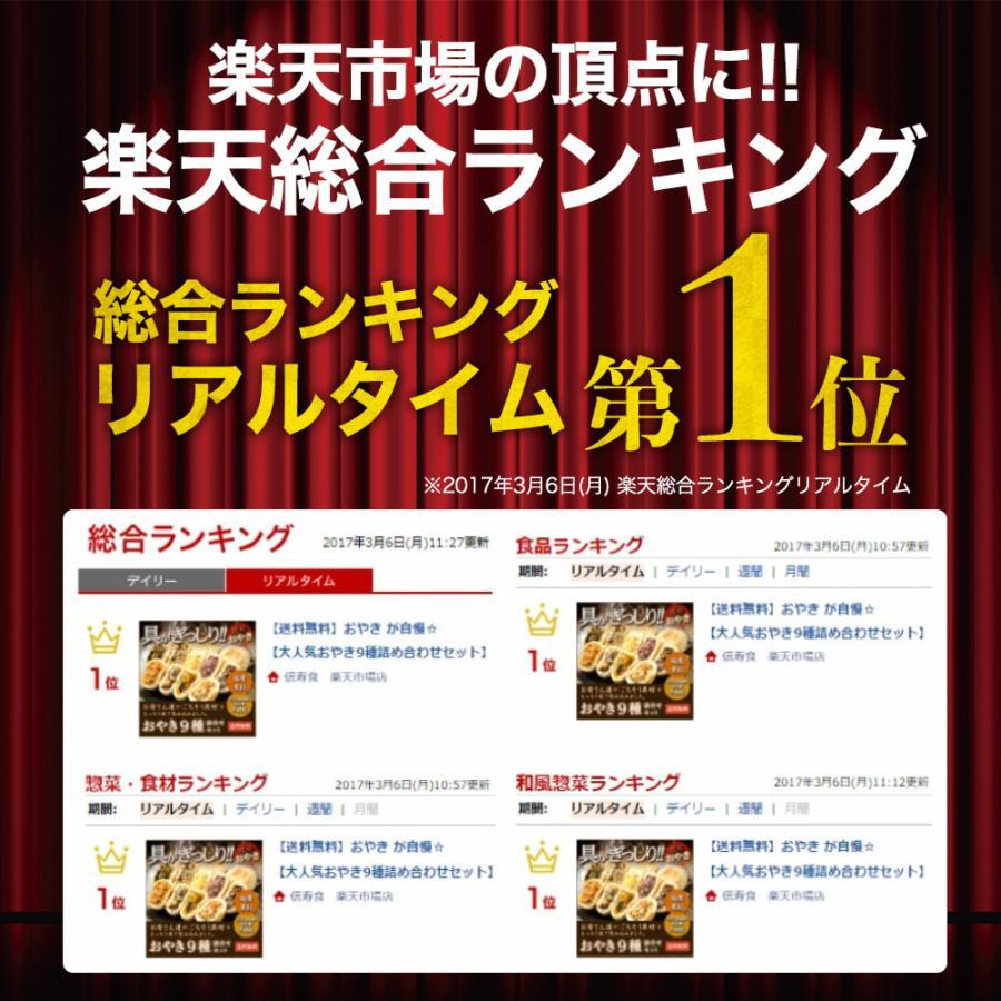 父の日のプレゼント おつまみ 実用的 おやき 9種セット 送料無料|shinjushoku|04