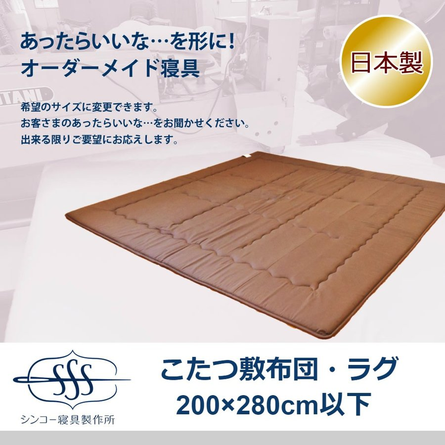 オーダーメイド こたつ敷布団 200×280cm 以下 日本製 ラグ 別注 サイズ変更可 オーダー布団