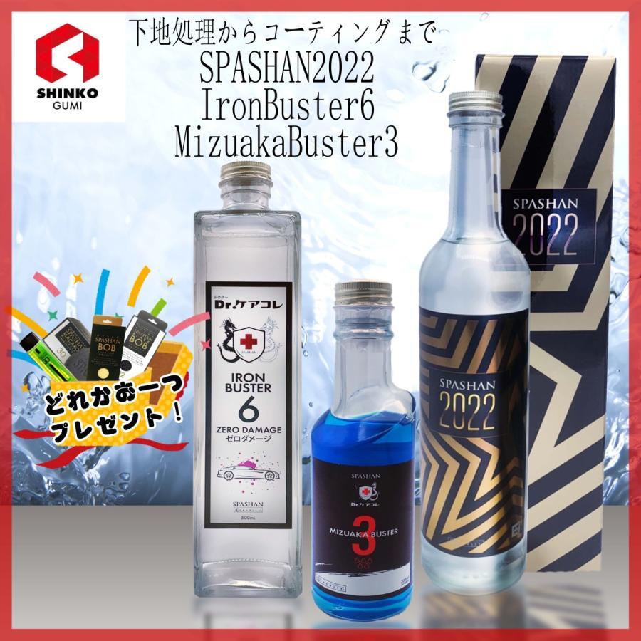 スパシャン2021とアイアンバスター5と水垢バスター2のセット 選べるプレゼント付き 4品|shinkogumi-co-ltd