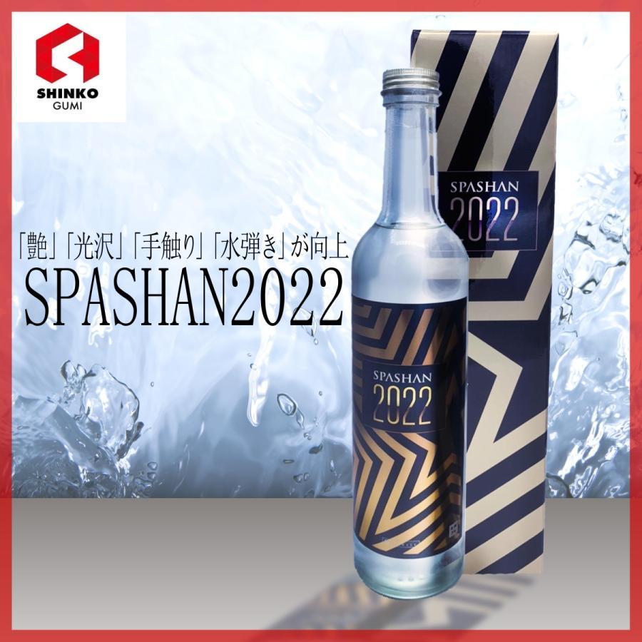 スパシャン2021とアイアンバスター5と水垢バスター2のセット 選べるプレゼント付き 4品|shinkogumi-co-ltd|02