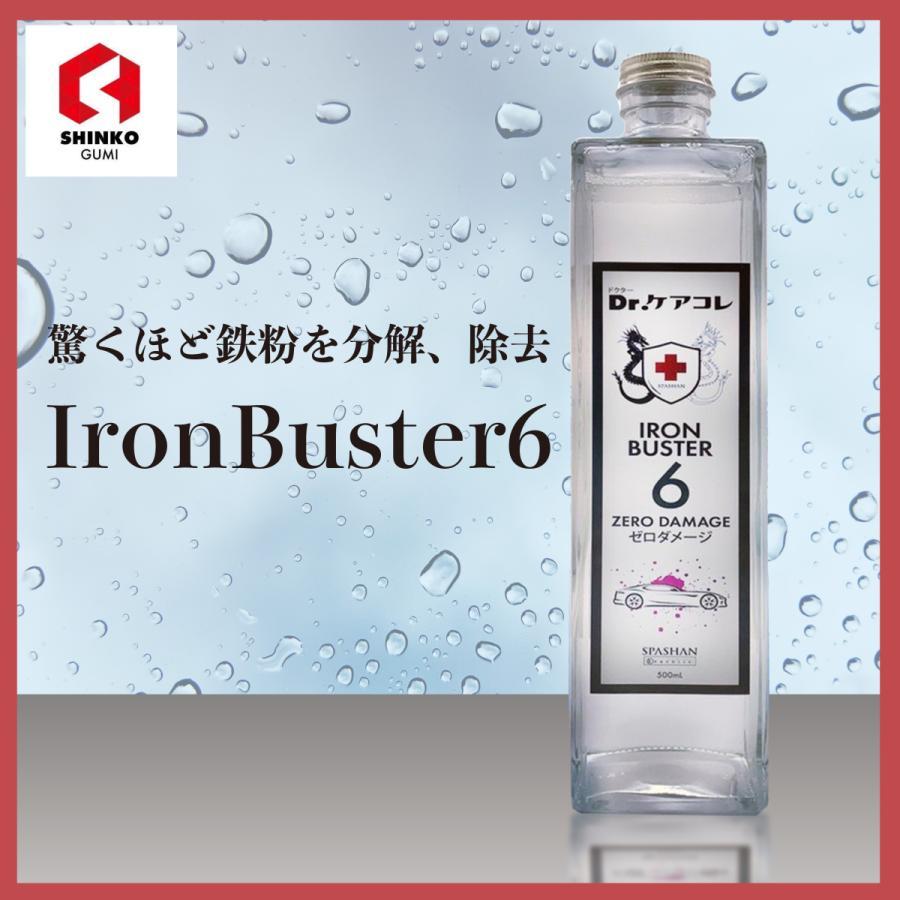スパシャン2021とアイアンバスター5と水垢バスター2のセット 選べるプレゼント付き 4品|shinkogumi-co-ltd|07