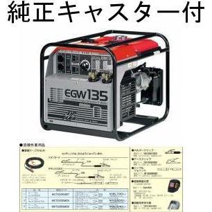 新ダイワ EGW135 純正ケーブル 純正キャスター付セット