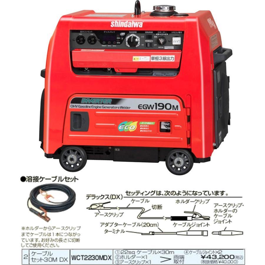 新ダイワ EGW190M-IST 純正ケーブルセット付