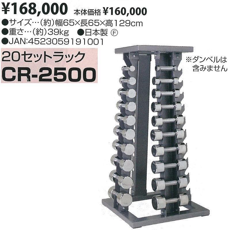 【半額】 【別途送料が掛かります(F)】CR-2500 ダンベル用 20セットラック【メーカー直送品】【同梱/き】, LOVE GLITTER:c7682914 --- airmodconsu.dominiotemporario.com